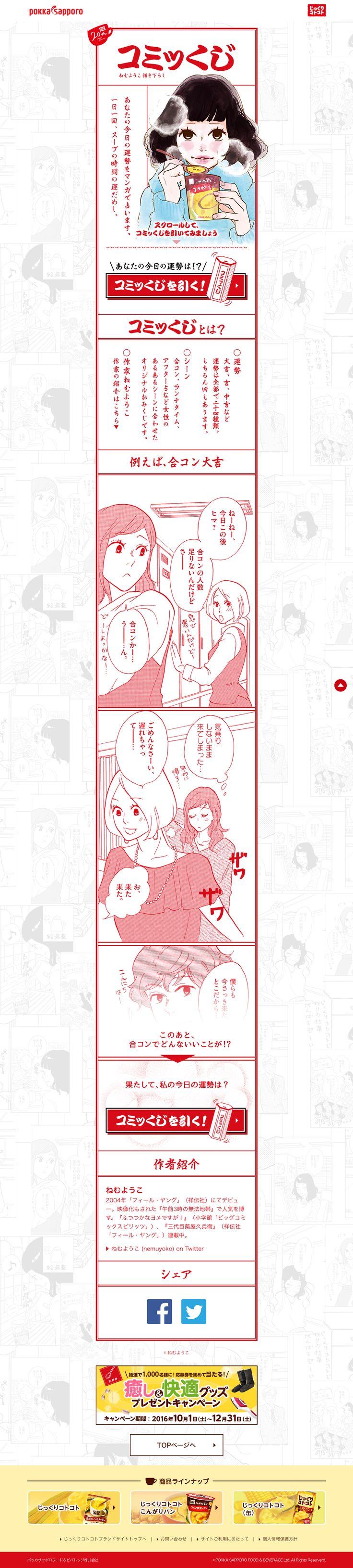 今日の運勢がマンガで読める!コミッくじ LP サイトデザイン ランディングページ http://20th.pokkasapporo-fb.jp/comicji/