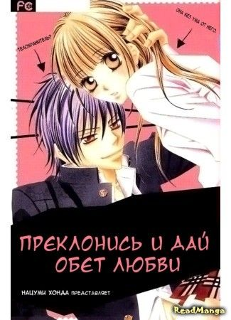 Read the manga in Russian Kneel down and vow your love: Hizamazu Ite Ai wo Chika …