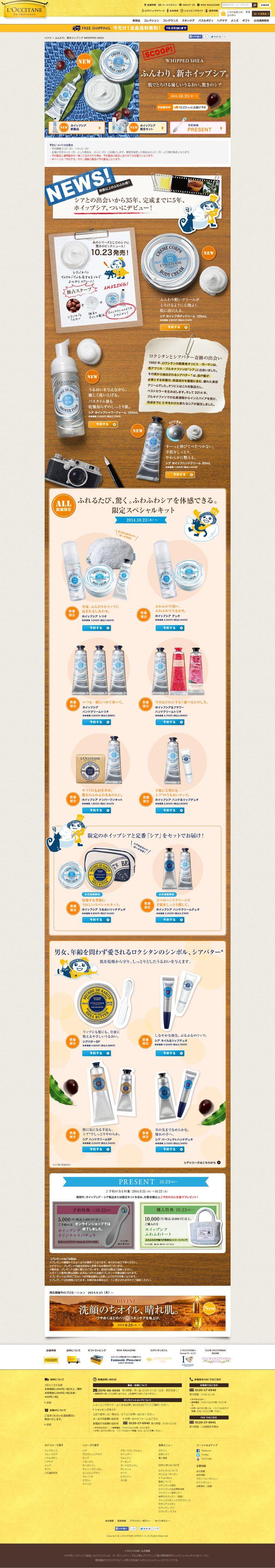 ふんわり、新ホイップシア WHIPPED SHEA   L'OCCITANE EN PROVENCE http://www.loccitane.co.jp/jp/next_shea_0925/