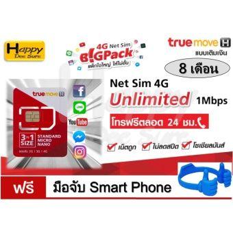 รีวิว สินค้า ซิม ทรู เหนือ เทพ Sim Net เครือข่าย TRUE ซิมเติมเงินเน็ต 4G Unlimited ความเร็วสูงสุด 1Mbps ใช้ได้ไม่อั้น โทรฟรีในเครือข่าย (แบบ 8 เดือน) ฟรี มือจับSmart Phone ♡ แนะนำ ซิม ทรู เหนือ เทพ Sim Net เครือข่าย TRUE ซิมเติมเงินเน็ต 4G Unlimited ความเร็วสูงสุด 1Mbps ใช้ได้ไม่ ใกล้จะหมด | partnerซิม ทรู เหนือ เทพ Sim Net เครือข่าย TRUE ซิมเติมเงินเน็ต 4G Unlimited ความเร็วสูงสุด 1Mbps ใช้ได้ไม่อั้น โทรฟรีในเครือข่าย (แบบ 8 เดือน) ฟรี มือจับSmart Phone  ข้อมูล…