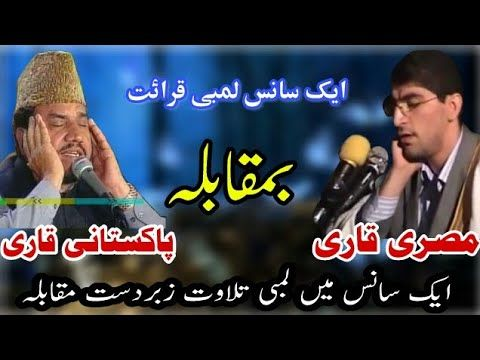 Pakistani Qari VS Misri Qari beautiful reciting Quran Surah