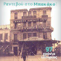Το 1916 μεταφέρεται το φαρμακείο του Μπακάκου απο την Λακωνία στην οδό Δώρου στην Αθήνα. Το 1919 μεταφέρεται εκ νέου στην γνωστή θέση στην πλατεία Ομονοίας. Το παλιατζίδικο των αναμνήσεων: Ραντεβού στο Μπακάκο - 97 χρόνια ιστορίας