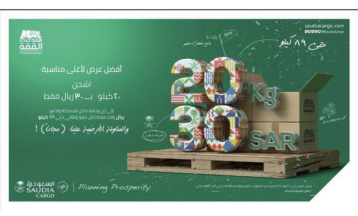 الخطوط السعودية عروض اليوم الوطني