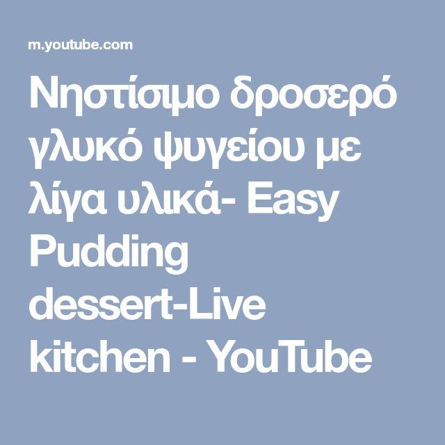Νηστίσιμο δροσερό γλυκό ψυγείου με λίγα υλικά- Easy Pudding dessert-Live kitchen - YouTube