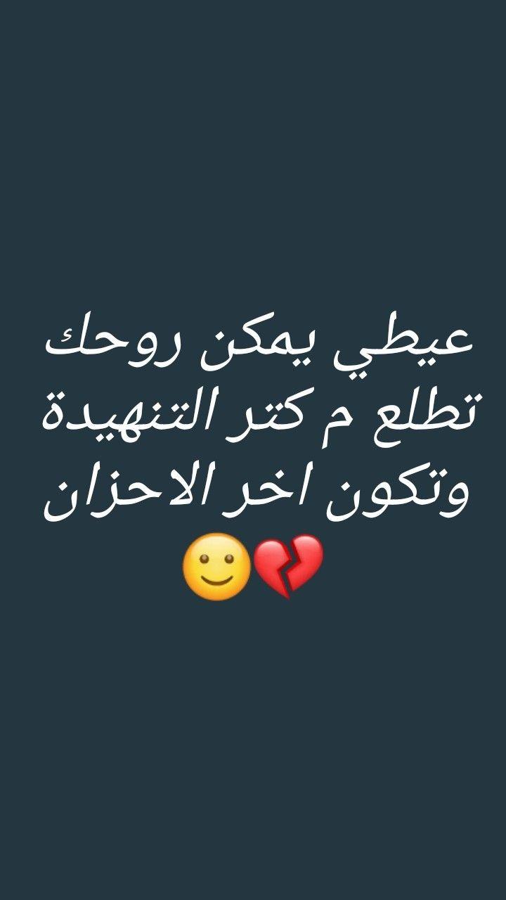 حالات واتس اب Quotes For Book Lovers Beautiful Arabic Words Inspirational Quotes