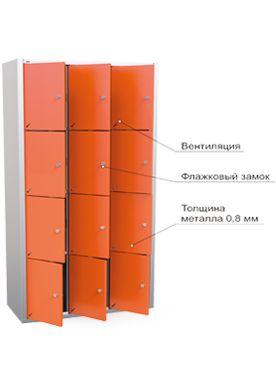 Шкаф секционный AB 123-03  Чебоксары  Шкаф сборно-разборной конструкция, 12 секции (ячеек) по 4 ячейки в ряду. Секция шкафа оснащена дверцей и замком флажковой системы запирания. Шкаф имеет отверстия на дверцах и регулируемые по высоте ножки. Покрытие: порошковое стойкое к механическим повреждениям. Не имеет ограничений по набору в линию. При заказе от 20 единиц возможна окраска в любой цвет по желанию заказчика.