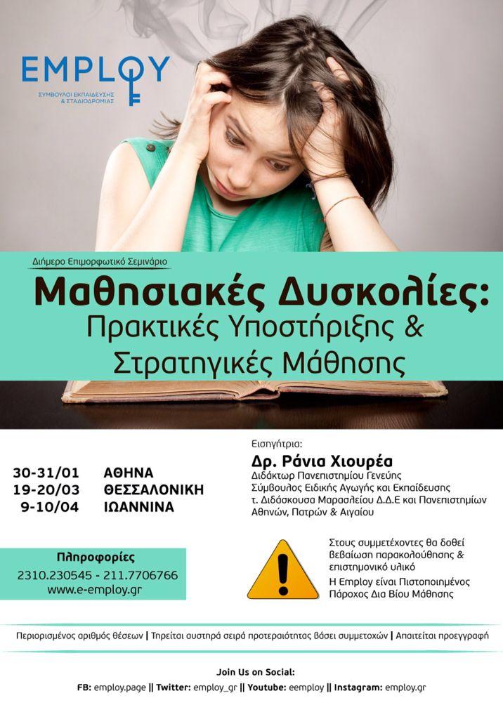Workshop Μαθησιακες Δυσκολιες