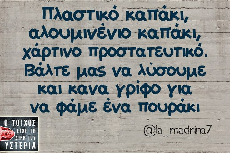 Greek funny quotes ... πουρακια