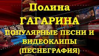 Полина Гагарина. Подборка популярных песен и видеоклипов  #Полина_Гагарина #хиты #песни #музыка #видеоклипы #музыкальные_клипы #подборка_песен #песнеграфия #Polina_Gagarina #популярные_песни #видео #Music_Video #новые_песни #популярная_музыка #новинки_музыки #музыка_2015 #нарезки_музыки