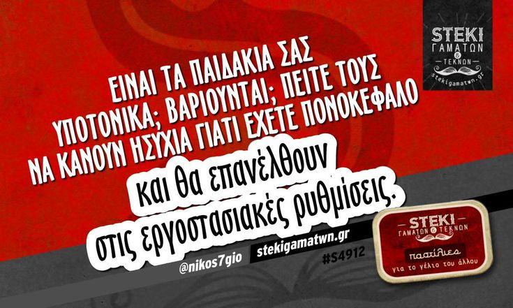 Είναι τα παιδάκια σας υποτονικά;  @nikos7gio - http://stekigamatwn.gr/s4912/