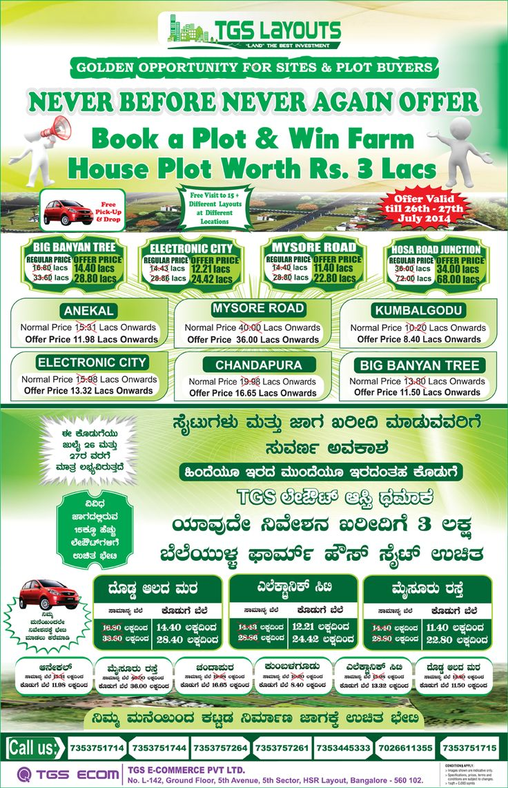 TGS Layouts offers for this weekend 26th & 27th July 2014. Book a Plot and Win Farm House Plot worth rupees 3 Lakhs. Visit #TGSLayouts today.