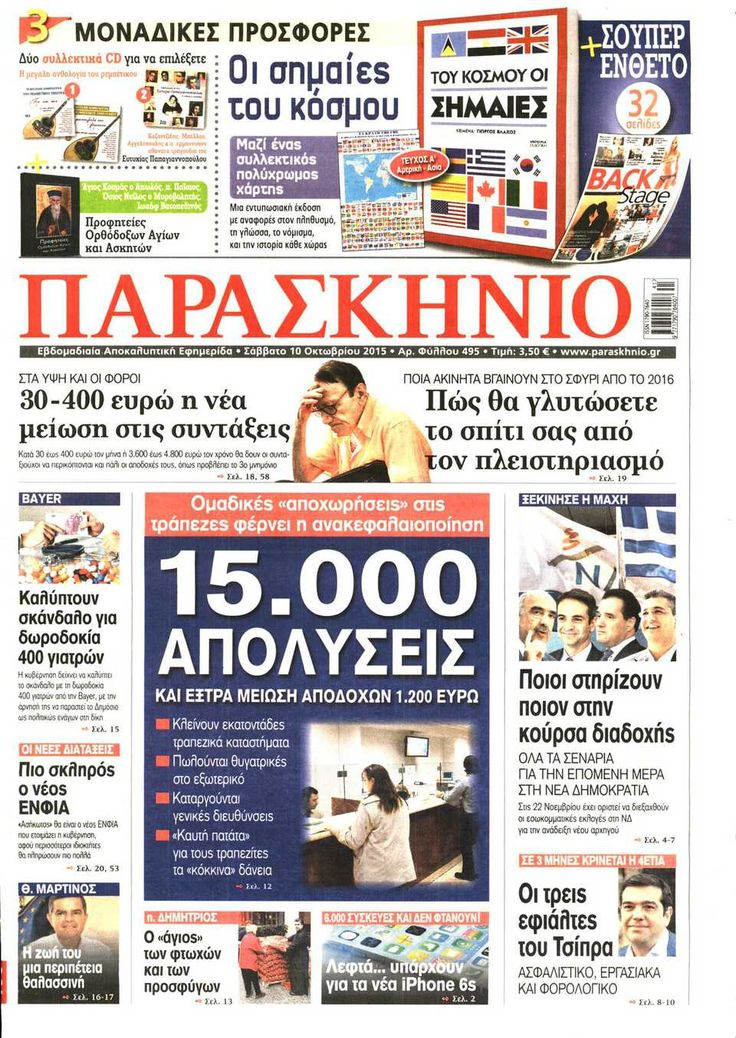 Εφημερίδα ΤΟ ΠΑΡΑΣΚΗΝΙΟ - Σάββατο, 10 Οκτωβρίου 2015