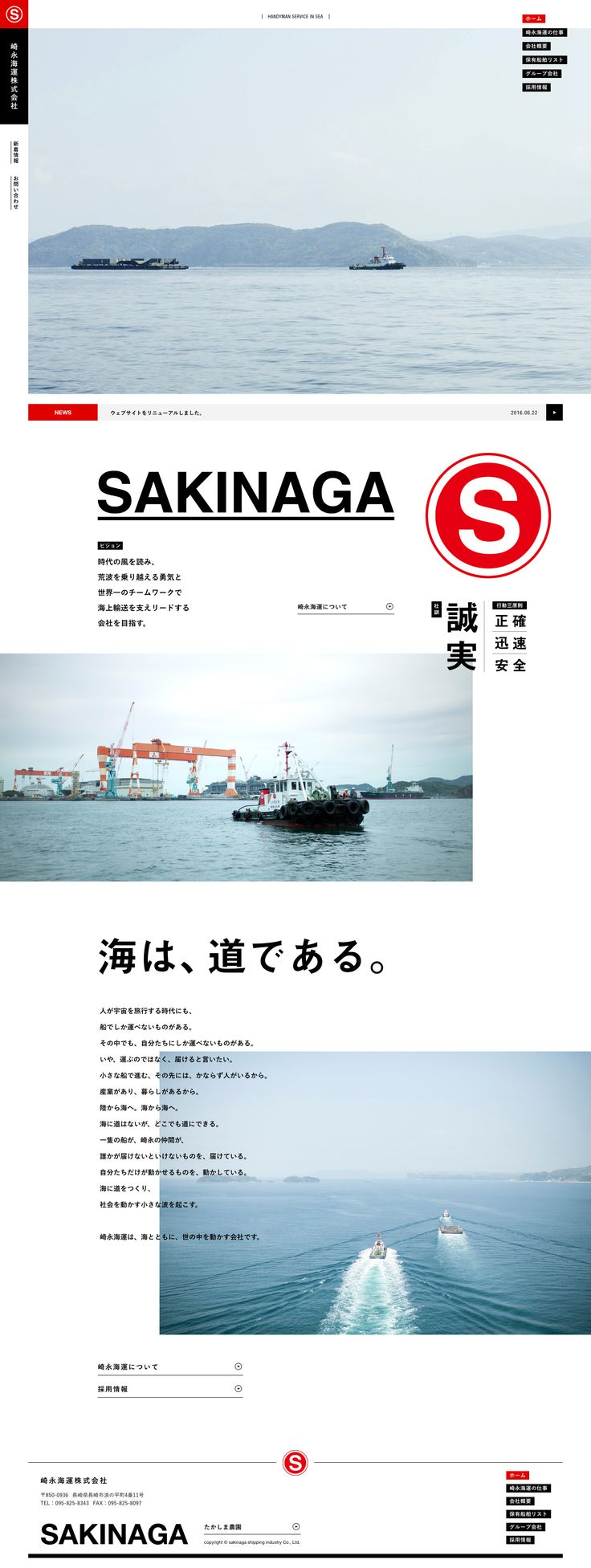 崎永海運株式会社