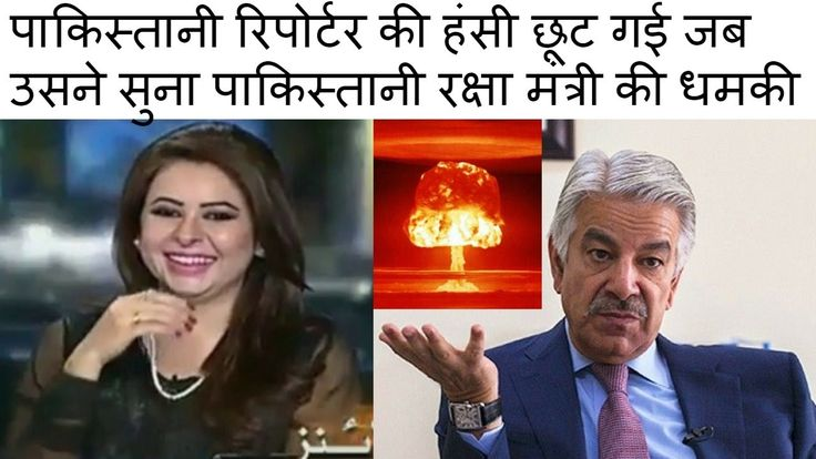 Pak Anchor Can't Stop Laughing When Pakistan's Defence Minister Threaten...