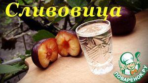 Сливовица, рецепт самогона из слив