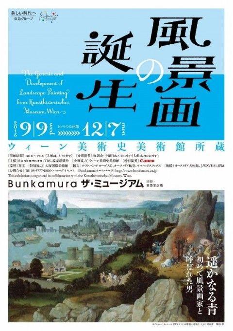 風景画を極めてみる?『ウィーン美術史美術館所蔵 風景画の誕生』展