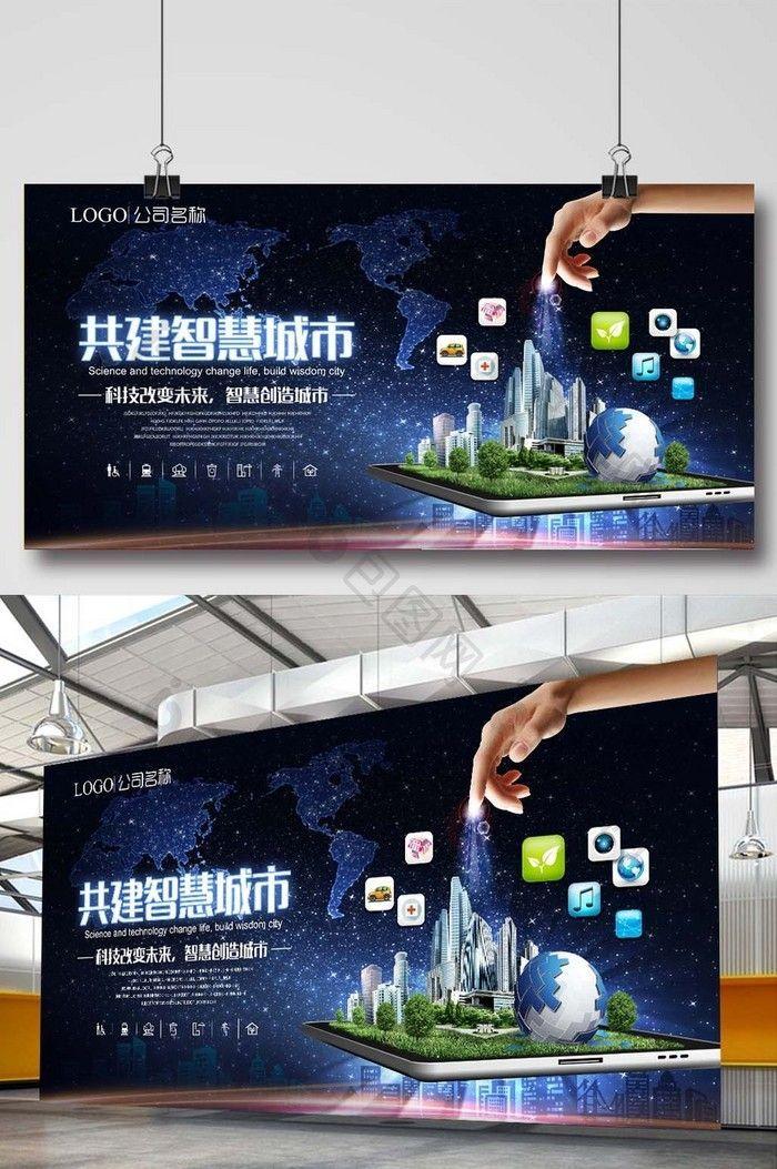 smart city smart life technology exhibition poster #intelligence #technology #ba… – #ba #city