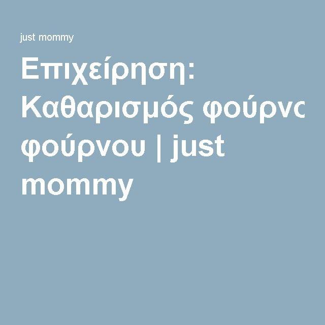Επιχείρηση: Καθαρισμός φούρνου | just mommy