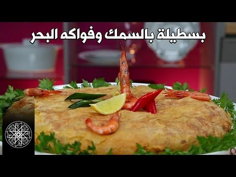 Choumicha : PASTILLA au Poisson - Cuisine Marocaine   شميشة : بسطيلة بالسمك و فواكه البحر - YouTube