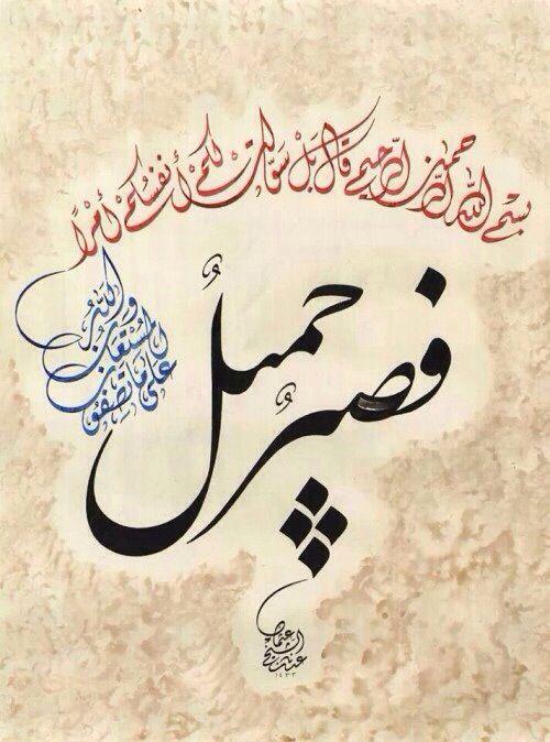 Surat Yusuf قَالَ بَلْ سَوَّلَتْ لَكُمْ أَنْفُسُكُمْ أَمْرًا فَصَبْرٌ جَمِيلٌ وَاللَّهُ الْمُسْتَعَانُ عَلَى مَا تَصِفُونَ He said: 'No! But your souls have tempted you to do something evil! But a beautiful patience [should be my course]; and Allah is the Refuge from the things you say. (Quran 12:18) Gömleğinin üstünde sahte bir kan ile geldiler. (Ya'kub) dedi ki: Bilakis nefisleriniz size (kötü) bir işi güzel gösterdi. Artık (bana düşen) hakkıyla sabretmektir. Anlattığınız karşısında (bana)…