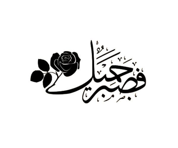 Flower Like Calligraph Rehman Rahikm Islamic Arabic wall sticker Inspiration //ebay shop:http://stores.ebay.com/leyintzonline //website:http://ws.metoshop.com