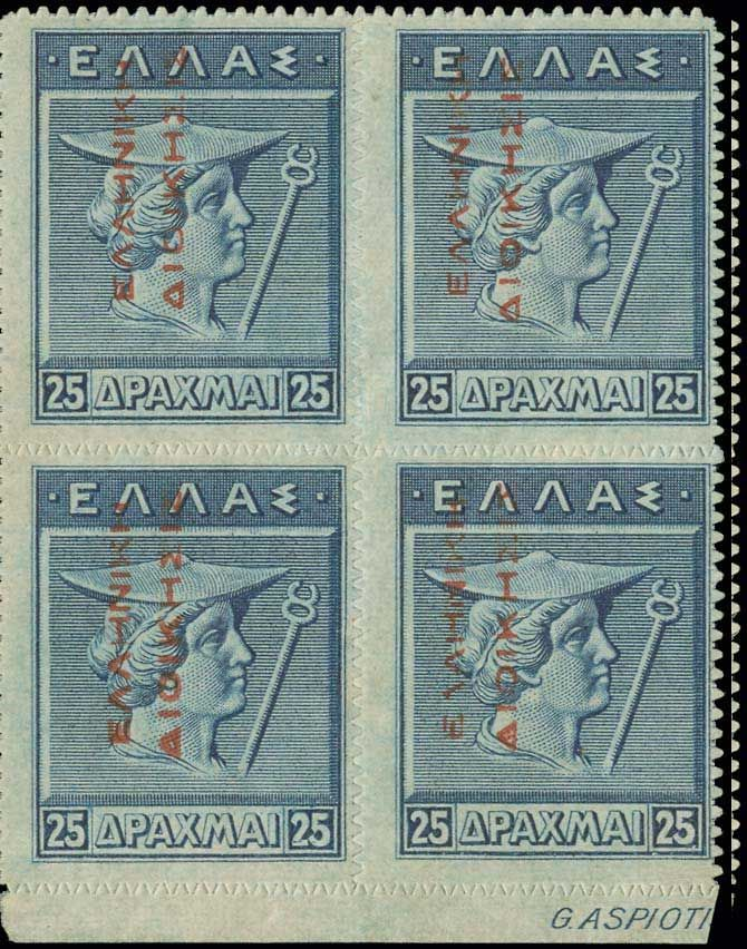 "25dr engraved ovpt ""ΕΛΛΗΝΙΚΗ ΔΙΟΙΚΗΣΙΣ"" in carmine-red (read. up) in u/m lower marginal bl.4. Additional error first letter ""Λ"" with short left leg. THE ONLY KNOWN BLOCK OF 4 with Σ37 additional ovpt error."