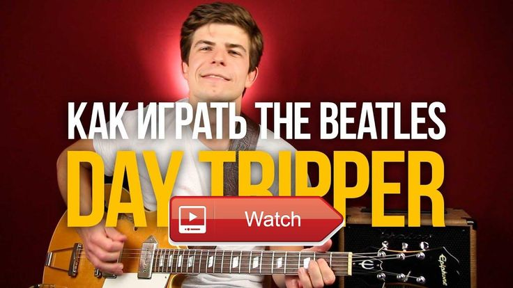 The Beatles Day Tripper  The Beatles Day Tripper