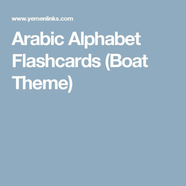 Arabic Alphabet Flashcards (Boat Theme)