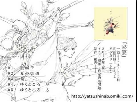 「彩宴」 2014 夏頒布開始 和・民族音楽 5曲収録ミニアルバム