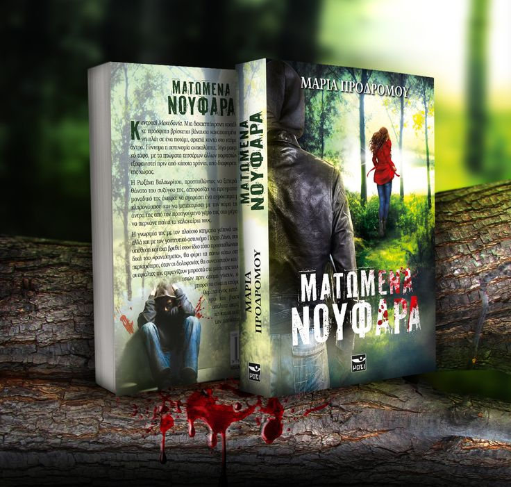 "Check out this @Behance project: ""Book Cover: Matwmena Noufara"" https://www.behance.net/gallery/58104251/Book-Cover-Matwmena-Noufara"