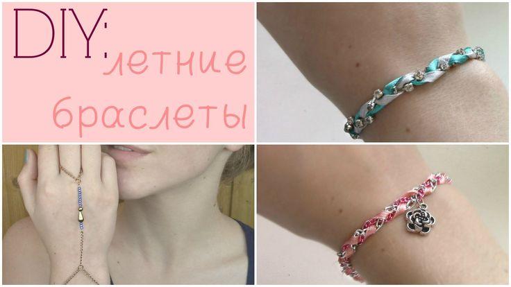 DIY: делаем летние браслеты своими руками