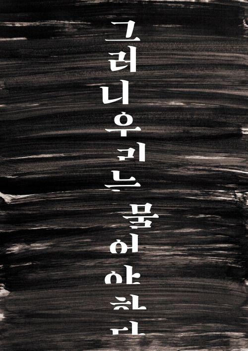 """""""그러니 우리는 물어야 한다""""—진은영, 「우리의 연민은 정오의 그림자처럼 짧고, 우리의 수치심은 자정의 그림자처럼 길다」, 『눈먼 자들의 국가』, 문학동네, 2014, 80쪽—포스터 디자인: 이윤호(김가든)"""