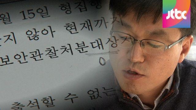 [단독] 통진당 전 간부, 14년 지나 갑작스런 '보안관찰' 통지
