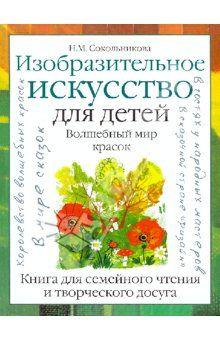 Наталья Сокольникова - Изобразительное искусство для детей.Волшебный мир красок обложка книги