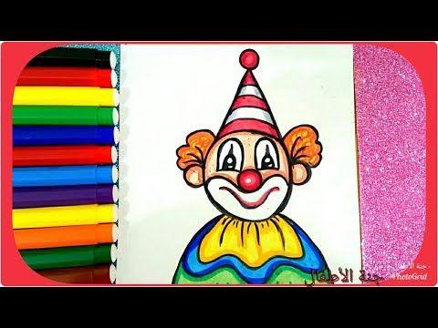 رسم المهرج الأراجوز للأطفال وتلوينه رسم المولد تعليم الرسم للأطفال خطوة بخطوة Drawing A Clown Youtube Drawings Enamel Pins