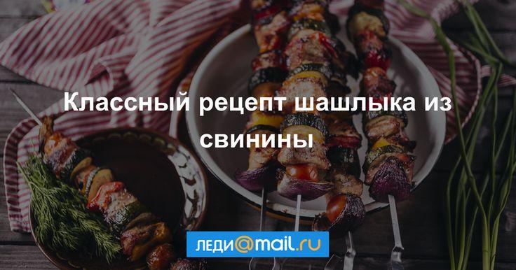 Шашлык из свинины с овощами - пошаговый рецепт с фото: Рецепт для пикника. - Леди Mail.Ru