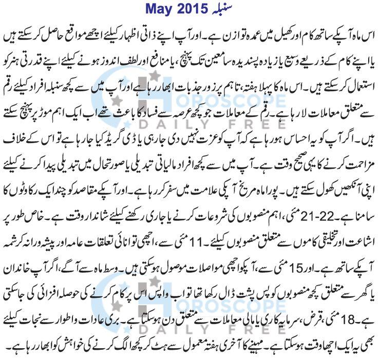 Virgo Monthly Horoscope in Urdu May 2015