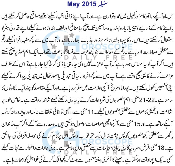 Virgo Monthly Horoscope in Urdu May 2015