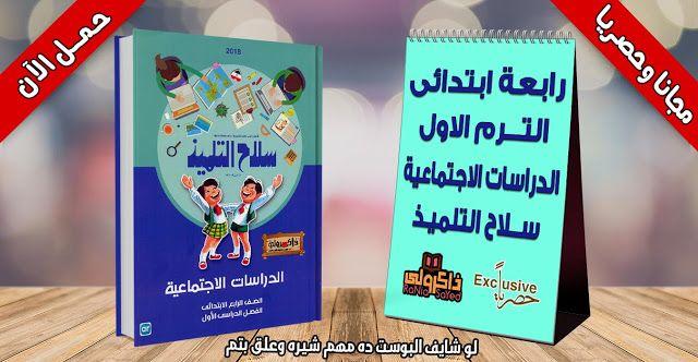 حصريا كتاب سلاح التلميذ في الدراسات الاجتماعية للصف الرابع الابتدائي الترم الاول 2019 Books Selah Book Cover