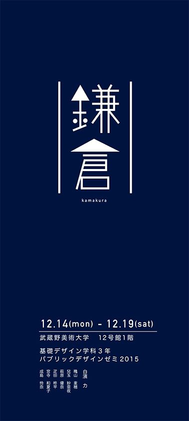 science of design - 授業展示「鎌倉 kamakura」