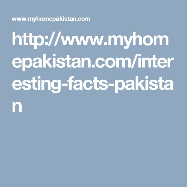 http://www.myhomepakistan.com/interesting-facts-pakistan