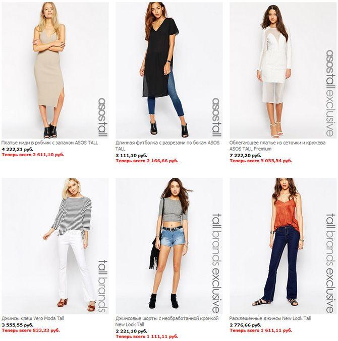 Одежда для высоких женщин со скидками до 70%!