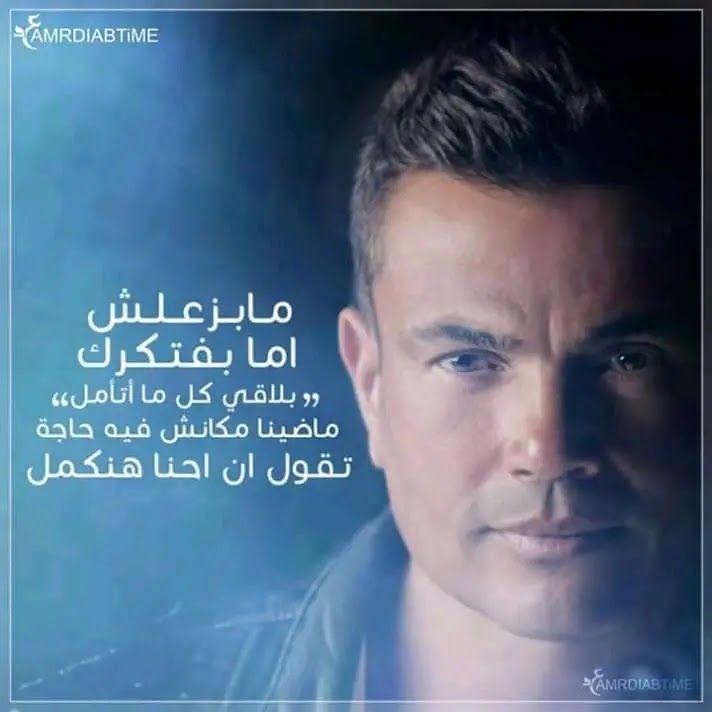 صور بوسترات عمرو دياب مكتوب عليها اغانى 2019 عمر دياب