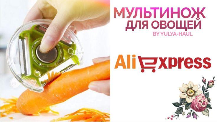 ПОКУПКИ ДЛЯ КУХНИ AliExpress: ОВОЩЕЧИСТКА