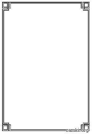 Простые строгие прямоугольные рамочки - Строгие - Каталог файлов - Бесплатно рамки, грамоты - Рамки.Org