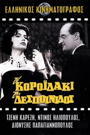 Jenny Karzi & Ntinos Iliopoulos - the young lady's fool*