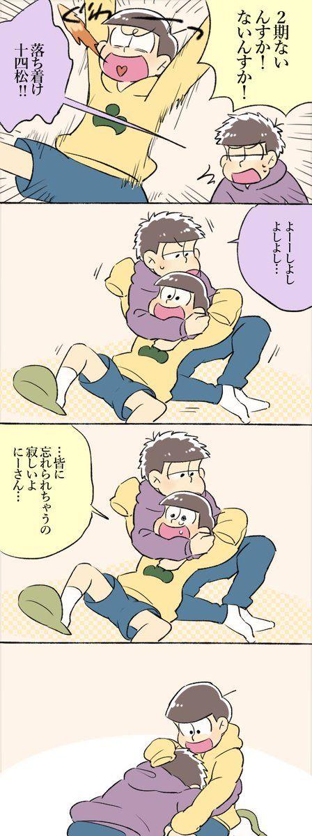 びーたま - 【おそまつさん】『最終回後の数字松』(まんが)