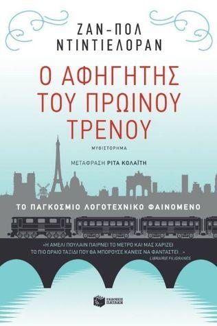Ο αφηγητής του πρωινού τρένου by Jean-Paul Didierlaurent, Ρίτα Κολαΐτη (translator) #literaryfiction #contemporary #romance #booksaboutbooks
