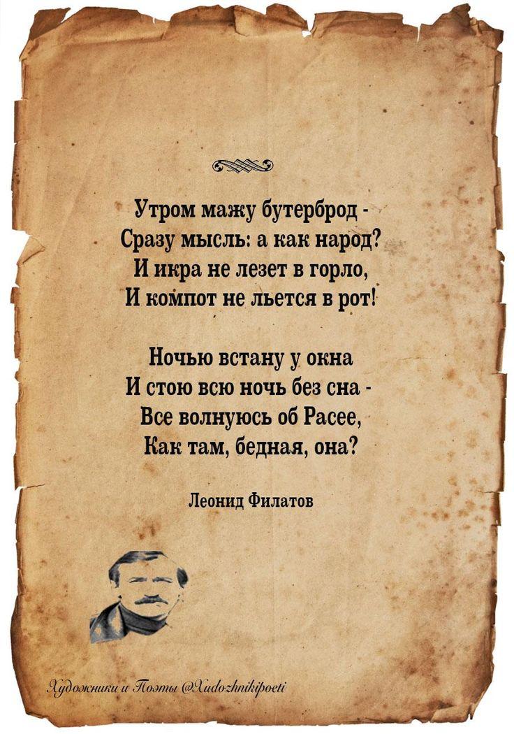 Как там бедная она... Прямая ссылка на встроенное изображение Филатов http://to-name.ru/biography/leonid-filatov.htm