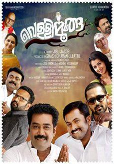 Vellimoonga Malayalam Movie Online - Biju Menon, Aju Varghese, Nikki Galrani, Asif Ali, K. P. A. C. Lalitha and Siddique. Directed by Jibu Jacob. Music by Bijibal. 2014 [U] w.eng.subs
